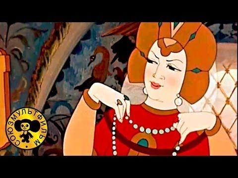 Сказки Пушкина - Сказка о мертвой царевне и о семи богатырях - YouTube