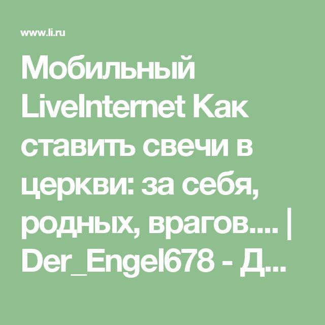 Мобильный LiveInternet Как ставить свечи в церкви: за себя, родных, врагов....   Der_Engel678 - Дневник Der_Engel678  