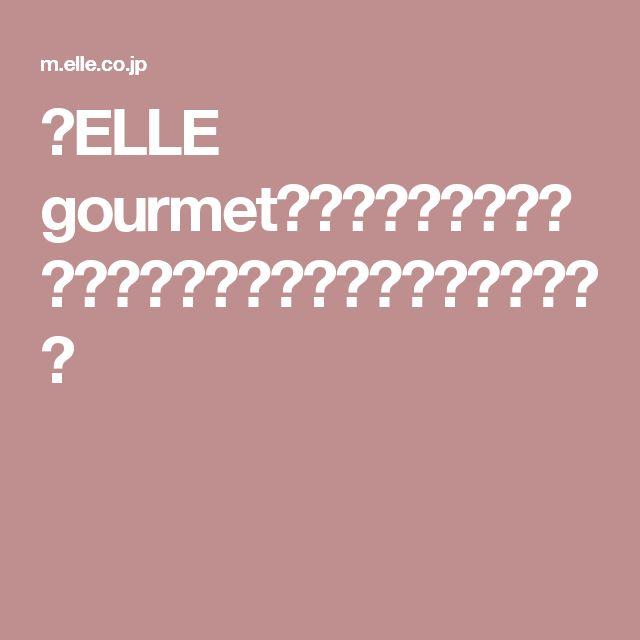 【ELLE gourmet】赤身肉とトマトのホットサラダレシピ|エル・オンライン