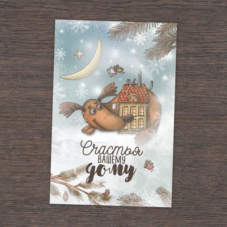 Счастья вашему дому - открытка
