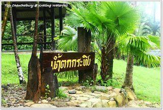 ของโบราณ: Krathing Waterfall:Chanthaburi:Thailand:น้ำตกกระทิ...