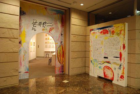 荒井良二 アーティスト館 ArtLIFE MUSEUM the NET