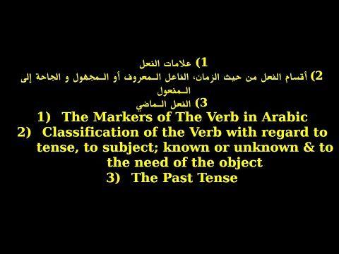 18 Signs Types Of Verbs Past Tense علامات الفعل أقسامه والفعل الماضي Youtube Past Tense Types Of Verbs Verb
