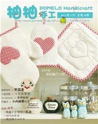 Pomelo Handicraft vol.16 11/2011 (to download)