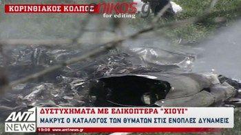 """Μακρύς ο κατάλογος των θυμάτων από δυστυχήματα με ελικόπτερα """"Χιούι"""" - ΒΙΝΤΕΟ   Το σημερινό δυστύχημα με το ελικόπτερο τύπου """"Χιούι"""" UH-1H της Αεροπορίας Στρατού στο Σαραντάπορο Ελασσόνας δεν ήταν δυστυχώς το πρώτο... from ΡΟΗ ΕΙΔΗΣΕΩΝ enikos.gr http://ift.tt/2oLOg87 ΡΟΗ ΕΙΔΗΣΕΩΝ enikos.gr"""