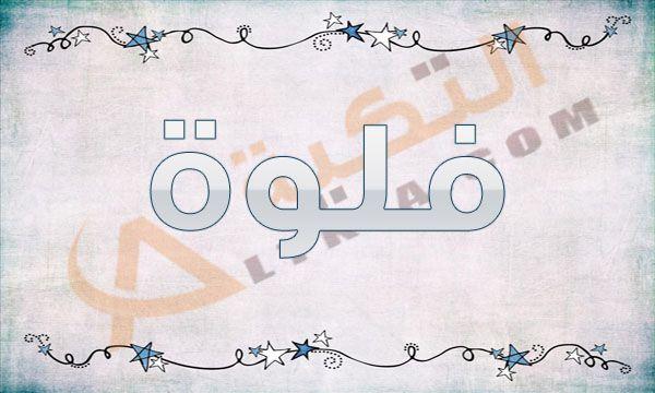 معنى اسم فلوة في المعجم العربي فإن اسم فلوة من الأسماء المؤنثة الجديدة فإن عدد كبير من العائلات يميلون كثيرا إلى الأسماء الجديد Arabic Calligraphy Prints Art