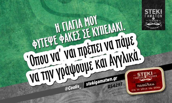 Η γιαγιά μου φύτεψε φακές  @Coolis_ - http://stekigamatwn.gr/s4297/