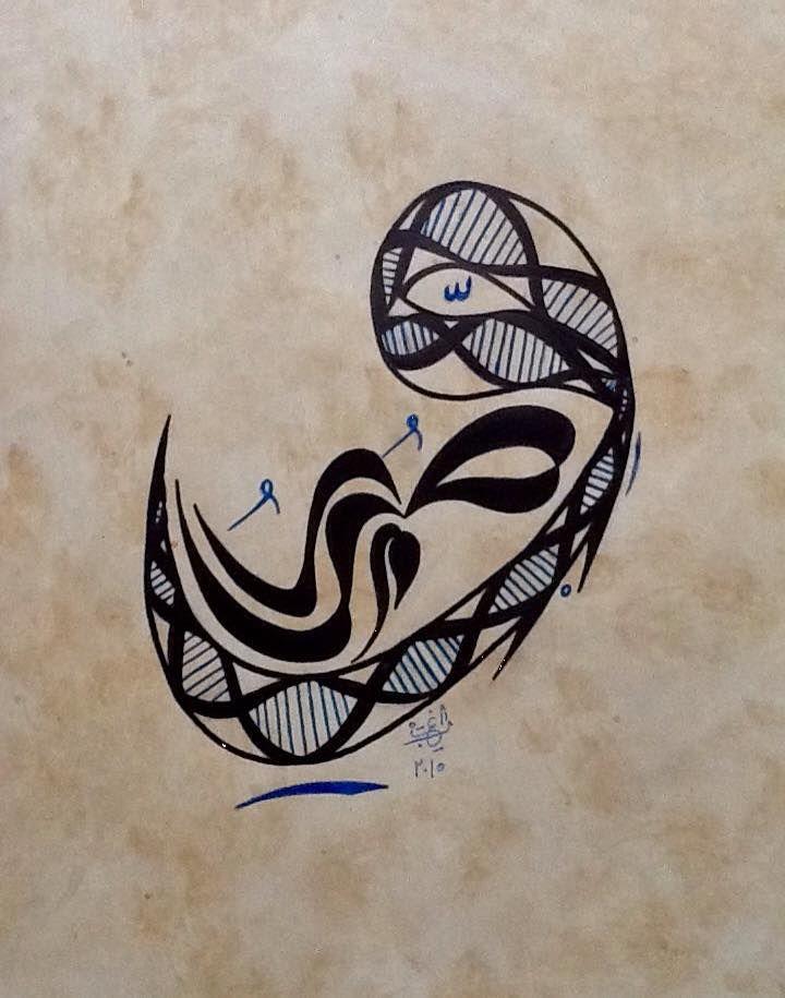 Ragibe Karaca - Esma-ül Hüsna DNA sarmallı El Müsavvir (Herşeye en güzel şekli ve sureti veren)