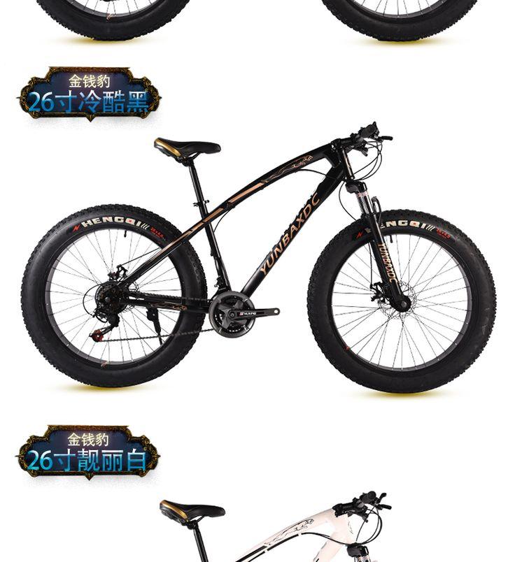 韵霸变速越野雪地沙滩车4.0超宽大轮胎山地自行车男女式学生单车-tmall.com天猫