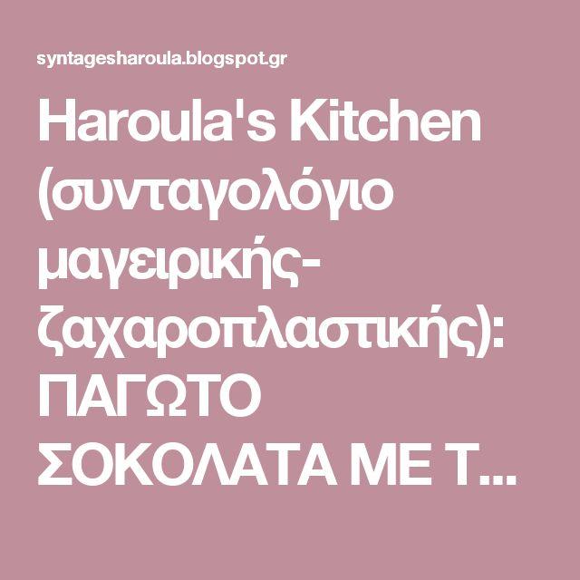 Haroula's Kitchen (συνταγολόγιο μαγειρικής- ζαχαροπλαστικής): ΠΑΓΩΤΟ ΣΟΚΟΛΑΤΑ ΜΕ ΤΡΙΑ ΥΛΙΚΑ