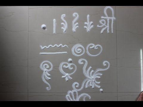 Sanskar Bharti Rangoli design Basics pattern - YouTube