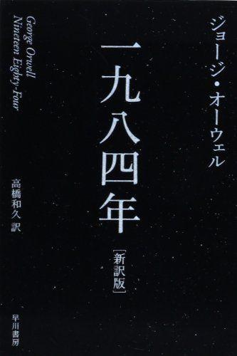 一九八四年[新訳版] (ハヤカワepi文庫)   ジョージ・オーウェル http://www.amazon.co.jp/dp/4151200533/ref=cm_sw_r_pi_dp_EYHiub088B4PS