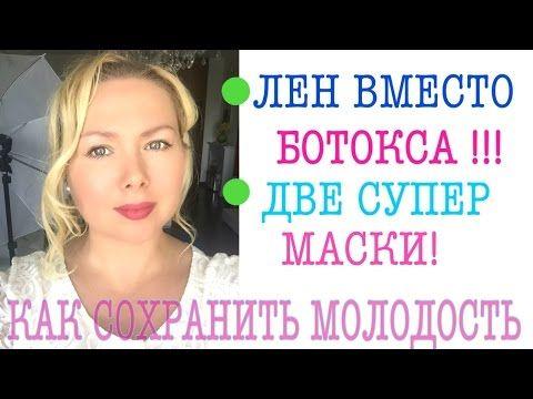 ЛЕН ВМЕСТО БОТОКСА /ЛЬНЯНОЕ СЕМЯ ВМЕСТО БОТОКСА/СУПЕР МАСКА ОТ МОРЩИН/КА...
