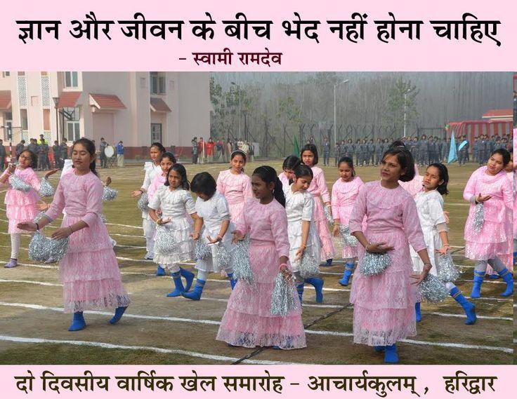 Annual function at Acharyakulam,Haridwar.