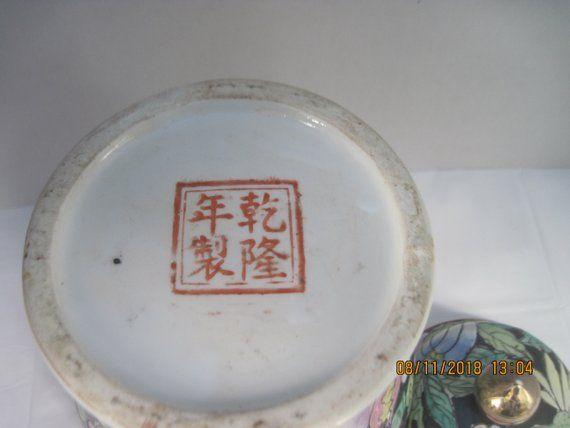 Vintage Chinese Ginger Jar With Lid 9 5 Tall Ginger Jars Jar Lidded