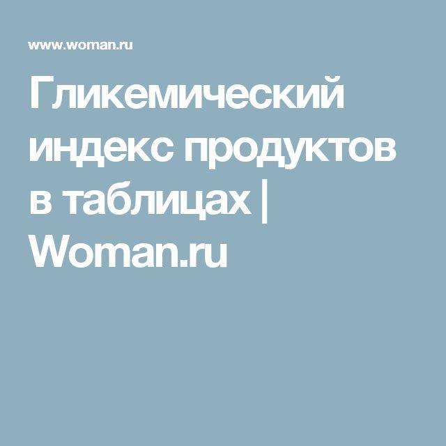 Гликемический индекс продуктов в таблицах   Woman.ru