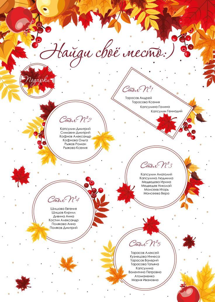 Find your place, рассадочный лист, осень, autumn