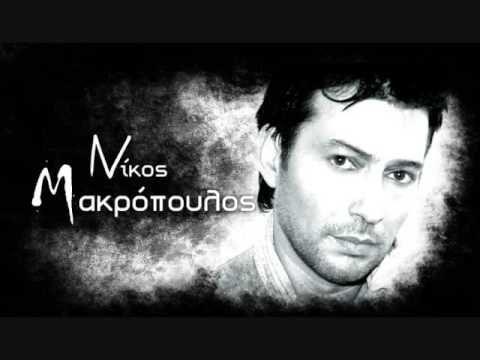 Makropoulos Nikos - Οταν για μενα θα μιλας - Otan gia mena tha milas - YouTube