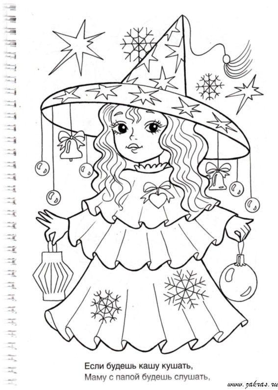Best 129 coloriage magicienne sorcière ideas on Pinterest