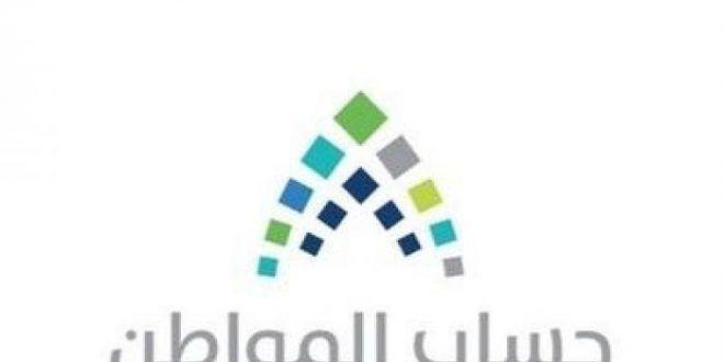 حساب المواطن يؤكد أن الدفعات الماضية تضمنت دعم فاتورة الكهرباء Tech Company Logos Company Logo Logos