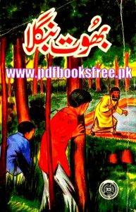 pdf book download bangla for kid