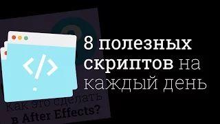 Как это сделать в After Effects? - YouTube