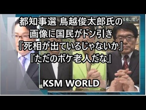 【KSM】都知事選 鳥越俊太郎氏の画像に国民がドン引き『死相が出ているじゃないか』『ただのボケ老人だな』