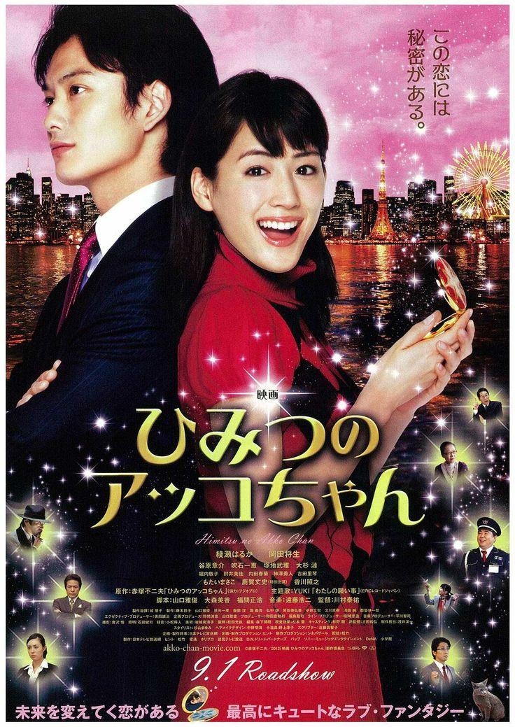 Himitsu no Akko-chan , movie