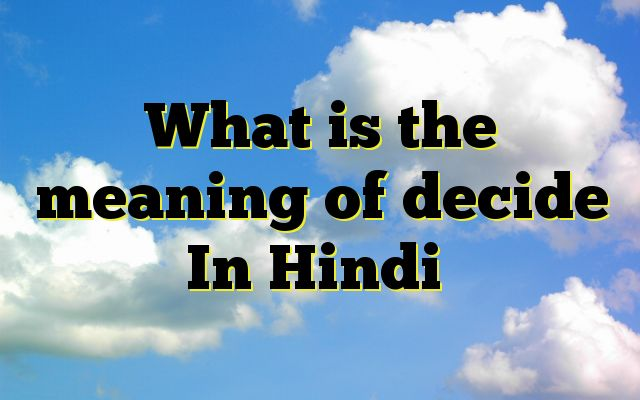 What is the meaning of decide In Hindi Meaning of decide in Hindi SYNONYMS AND OTHER WORDS FOR decide ठहरना→wait,halt,call at,decide,Encamp विनिश्चित करना→decide निश्चय करना→decide,resolve,rsolve,set oneself to do,finalise फ़ैसला करना→take the plunge,decide,fix up,seal स्थिर करना→solidify,immobilize,gravitate,pitch,establish,decide नि...