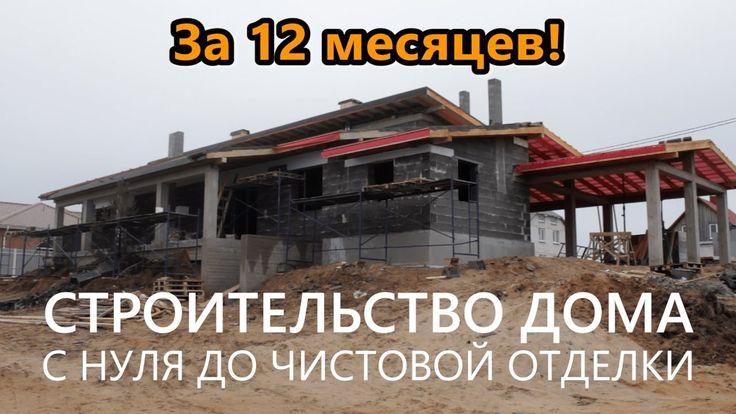 Строительство дома с нуля до чистовой отделки за 12 месяцев