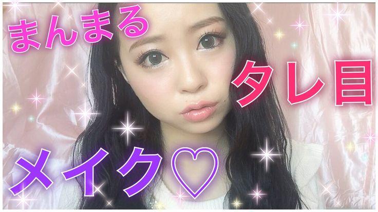 ♡BIG EYE Makeup *まんまるタレ目メイク♡ - YouTube