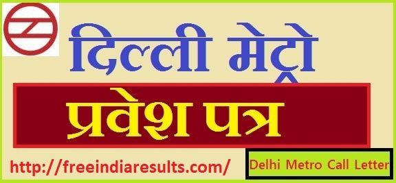 Delhi Metro JE Admit Card 2018 Download DMRC Maintainer Hall Ticket at @delhimetrorail.com | Delhi Metro JE Hall Ticket | Delhi Metro Rail JE Exam Call Letter 2018 | DMRC JE Admit Card 2018 | DMRC Admit Card 2018 | DMRC Hall Ticket | DMRC Call Letter | Delhi Metro Maintainer Hall Ticket | DMRC JE Maintainer Exam Date