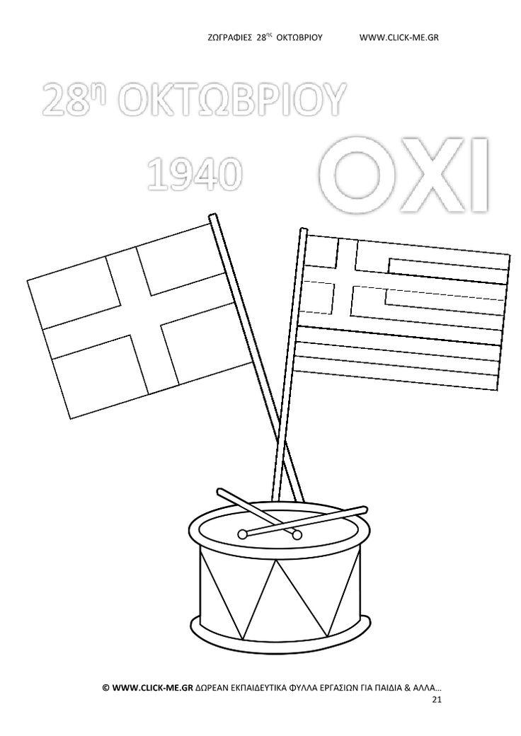Ζωγραφιές 28ης Οκτωβρίου 21 - Σημαίες χιαστί, τύμπανο, Γιορτή & ΟΧΙ