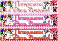 Поздравительный баннер «С Днем Рождения» в стиле «Минни Маус» (3 вида)