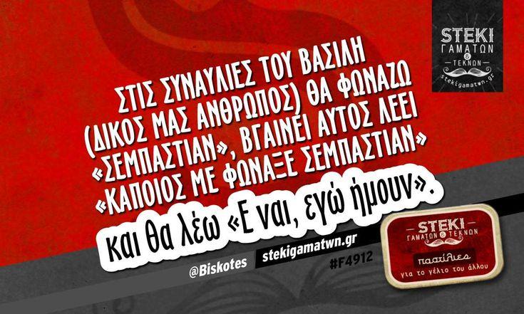 Στις συναυλίες του Βασίλη  @Biskotes - http://stekigamatwn.gr/f4912/