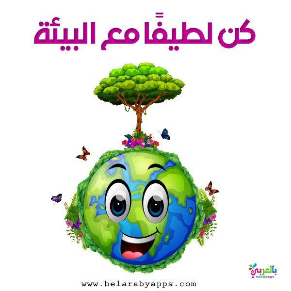لافتات ارشادية للحفاظ على البيئة رسومات عن المحافظة على البيئة بالعربي نتعلم Ramadan Decorations Holiday Decor Novelty Christmas