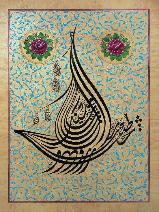 Muhammed Necib Hattat # calligraphy