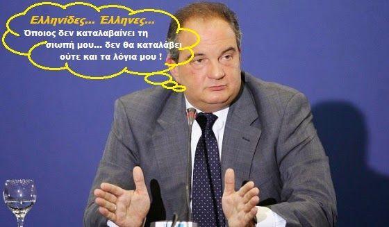 Ελληνικό Καλειδοσκόπιο: Η σιωπή του Καραμανλή ειναι η ηχηρή πολιτική πράξη...