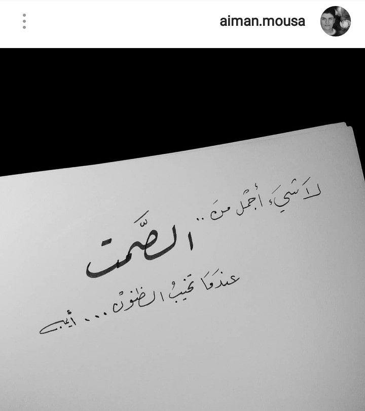 Pin Von Larsa Saad Auf Quotations And Words
