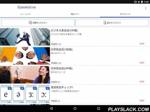 瞬間英作文&英語スピーキングトレーニング(スピーカティブ)  Android App - playslack.com , 英語のスピーキング練習アプリです。瞬間英作文(=日本語の文を、英語に訳し、英文を声に出して発音する)トレーニングを繰り返すことで、英語のスピーキング力を強化し、英会話力を養います。音声・発音認識機能により、正しく発音できているかどうか結果として表示されます。※ネットワーク経由で音声認識処理を行うため、インターネット接続が必要です。英語の文を、正しい発音で、口に出して練習することで、実践的なスピーキング力を養います。とっさの一言がでない、言いたいことを適切な英単語で表せない、といった課題を克服できます。瞬間英作文は英語学習に最適です。アメリカ英語に準拠しています。**英語の音声は、ネイティブスピーカーの音声を収録**機能 ・発音練習(=音声認識による発音判定) ・瞬間英作文練習(=日本語文を聞いて、即座に英語に直す) 練習用問題  ・基本文型のトレーニング - 100問 ・日常英会話のトレーニング - 50問 ・ビジネス英会話のトレーニング…