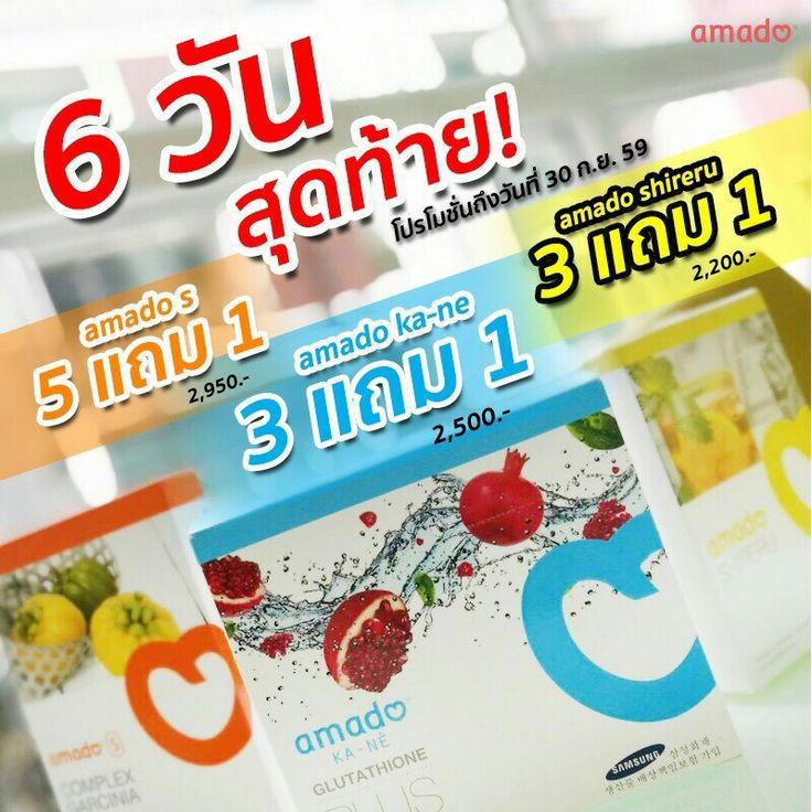 โอกาสดีๆ แบบนี้ อย่ารอช้า 25 - 30 กันยายนนี้เท่านั้น  รีบสั่งก่อนใคร โทร📲 : ✿...☎...063-9354454 หรือคลิ๊กช่องทางด่วนที่ลิ้งค์นี้🐲  ┏━━━━━━━━━━━━━━━━━━┓ 🐝👉👉 http://line.me/ti/p/%40b_shiningshop ┗━━━━━━━━━━━━━━━━━━┛💦 ↪📧www.healthynutribybam.com  #ตัวแทนจำหน่ายอมาโด้ส่งฟรีทั่วไทย #หาซื้ออมาโด้ที่เชียงใหม่