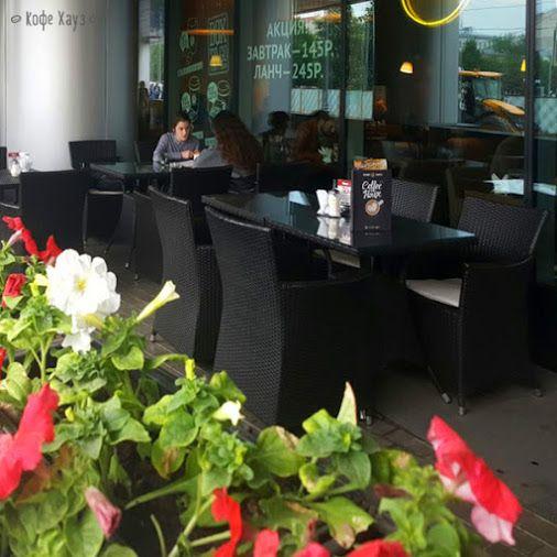 Выбираемся из тесных офисов на открытый воздух: в Кофе Хауз открылись летние веранды!