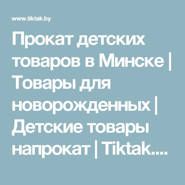 Прокат детских товаров в Минске | Товары для новорожденных | Детские товары напрокат  | Tiktak.by