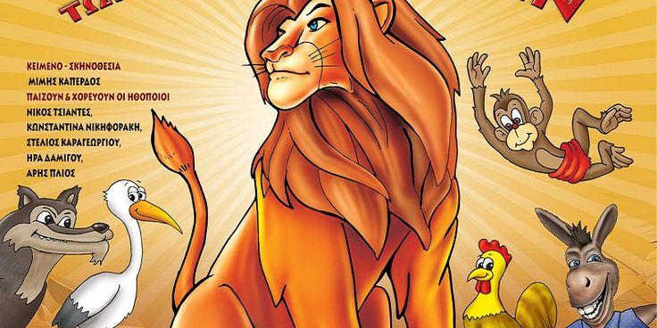 """""""Ο βασιλιάς των λιονταριών"""" έρχεται στο """"Πάνθεον"""""""