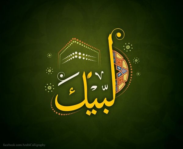 Arabic Caligraphy by Abdelghany Shoair, via Behance