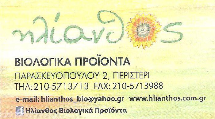 """Βιολογικά Προϊόντα """"ΗΛΙΑΝΘΟΣ"""" Παρασκευόπουλου 2, Περιστέρι 2105713713"""