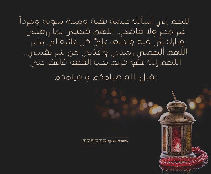 علي فطار 19 رمضان 1440 هـ اللهم تقبل منا و منكم يارب العالمين Movie Posters Condiments