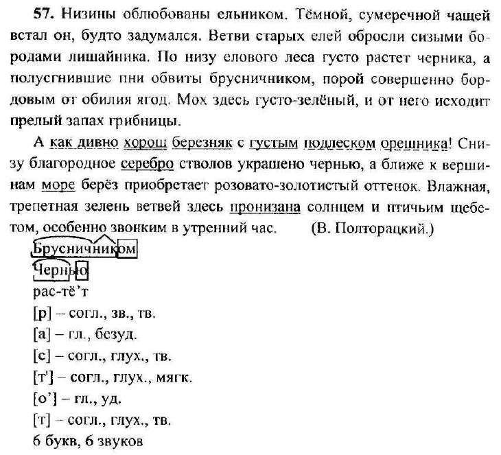 Гдз по башкирскому языку 6 класс вильданов и усманов