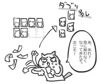 【漫画つき】コンプガチャだけじゃない。ケータイSNSゲーム課金の仕組み解説