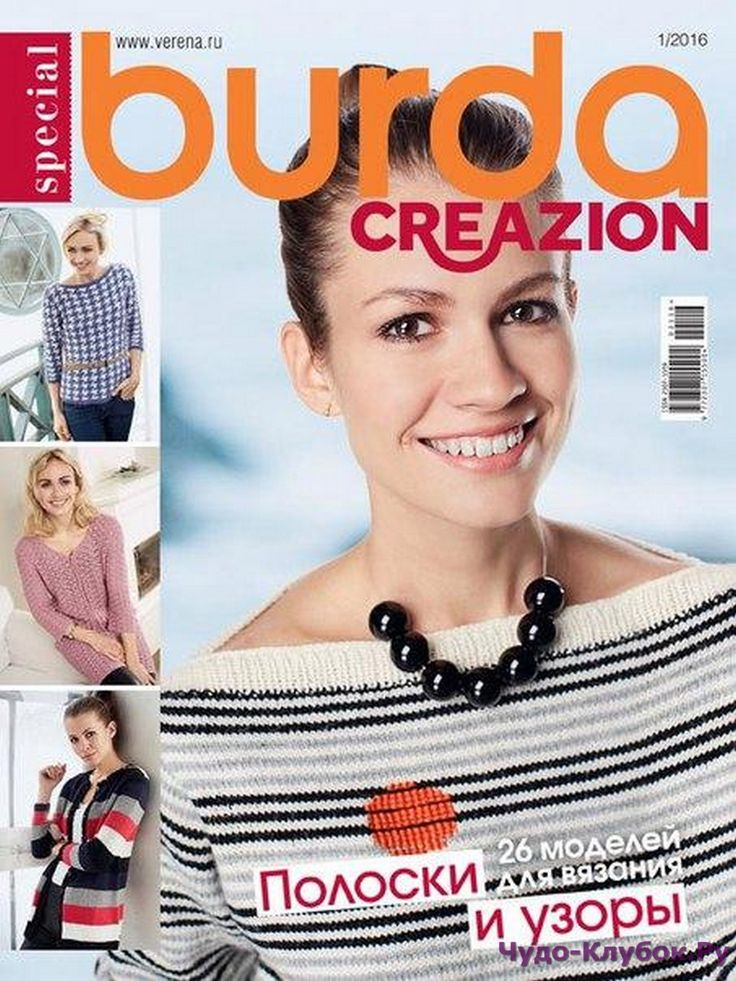 Burda Special. Creazion 1 2016